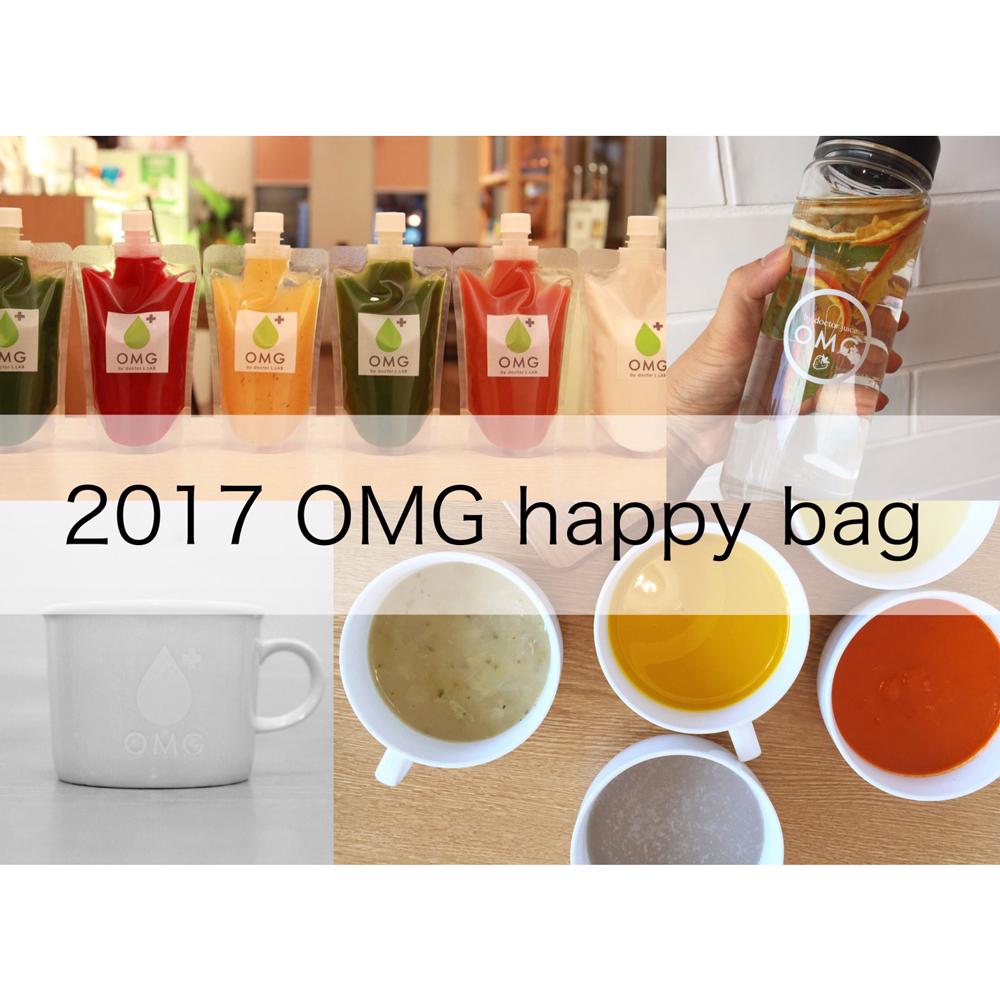 happybag2017