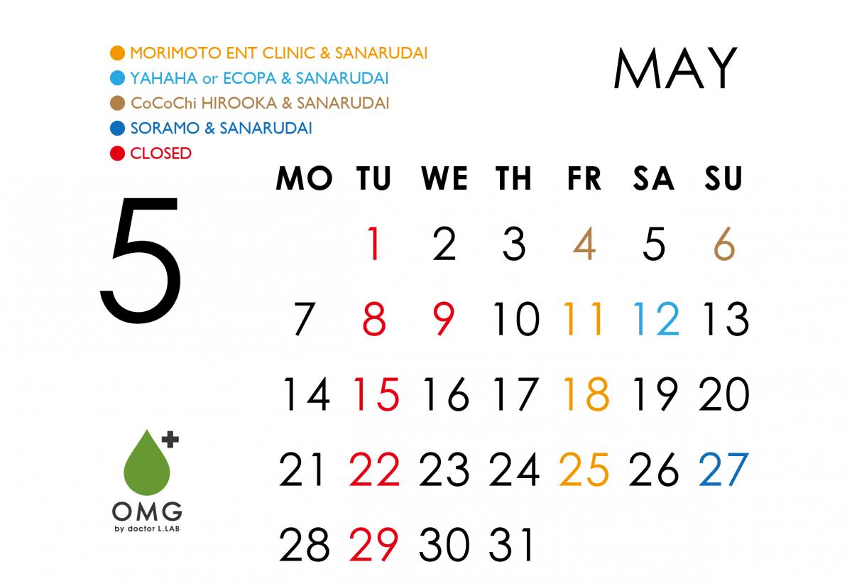 omgカレンダー201805-01