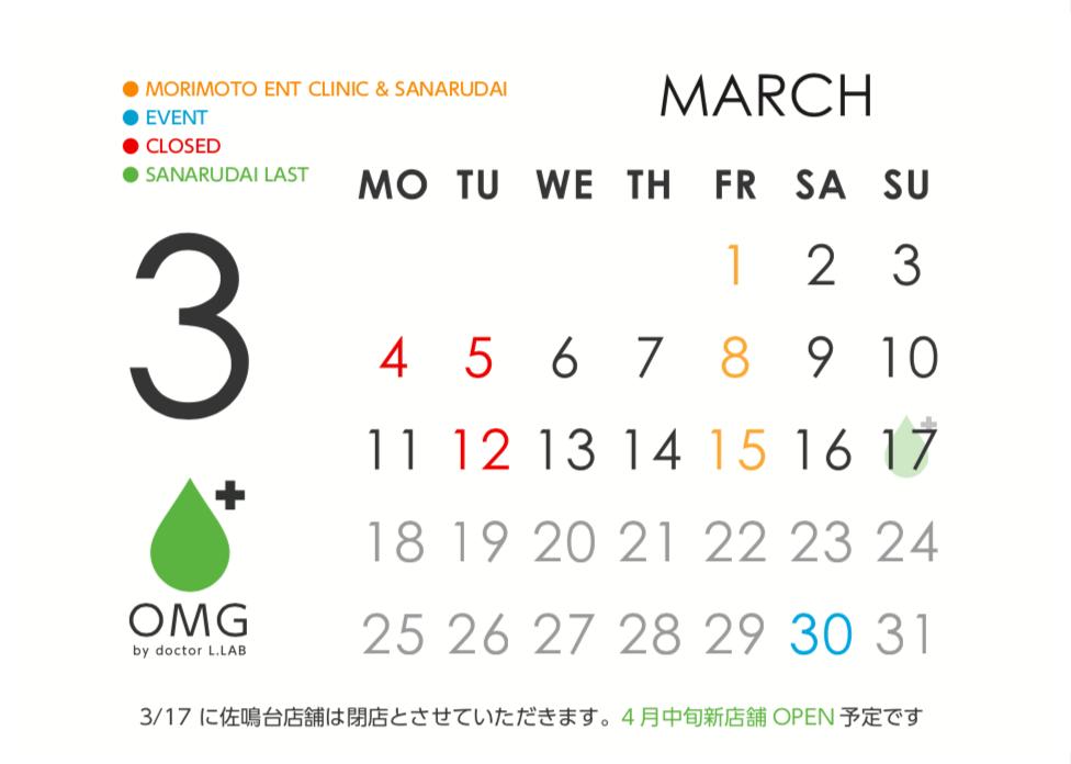 スクリーンショット 2019-03-01 12.44.20
